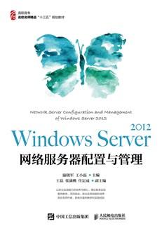 Windows Server 2012 網絡服務器配置與管理