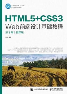 HTML5+CSS3 Web前端設計基礎教程(第2版)(微課版)