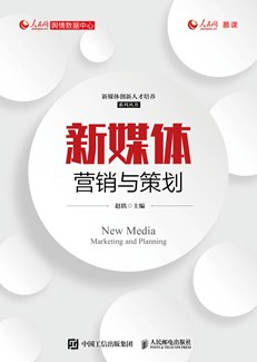 新媒体营销与策划