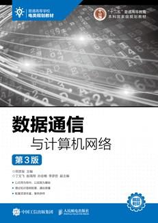 数据通信与计算机网络(第3版)