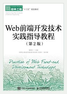 Web前端开发技术实践指导教程(第2版)