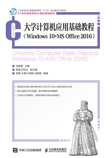 大学计算机应用基础教程 (Windows 10+ MS Office2016)