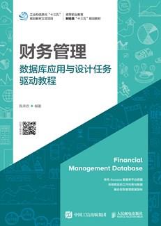 财务管理数据库应用与设计任务驱动教程