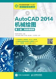 AutoCAD 2014机械绘图(第3版)(附微课视频)
