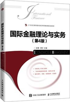 国际金融理论与实务(第4版)