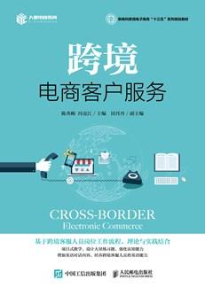 跨境电商客户服务