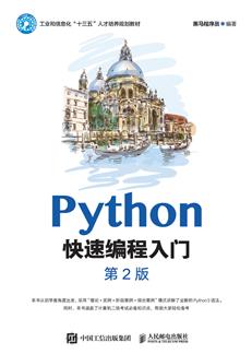 Python快速编程入门(第2版)