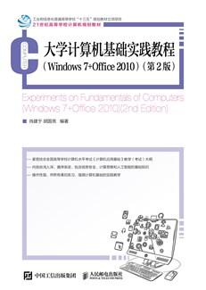 大学计算机基础实践教程 (Windows 7 +Office 2010)(第2版)