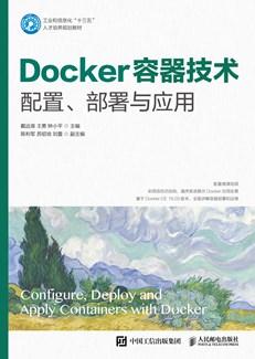 Docker容器技术 配置、部署与应用
