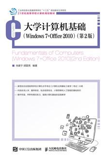大学计算机基础 (Windows 7 +Office 2010)(第2版)