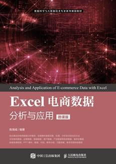 Excel电商数据分析与应用(微课版)