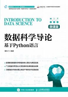 数据科学导论——基于Python语言(微课版)