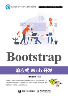 Bootstrap响应式Web开发