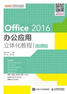 Office 2016办公应用立体化教程(微课版)