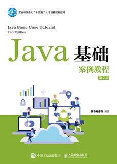 Java基础案例教程(第2版)