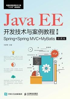 Java EE开发技术与案例教程(第2版)