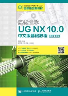 边做边学——UG NX 10.0中文版基础教程(附微课视频)
