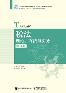 税法:理论、方法与实务(微课版)
