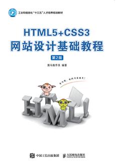 HTML5+CSS3网站设计基础教程(第2版)