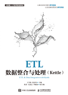 ETL数据整合与处理(Kettle)