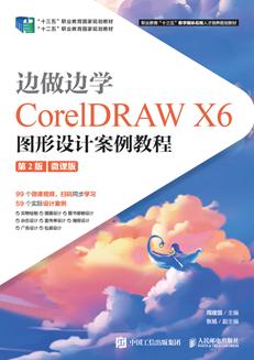 边做边学——CorelDRAW X6图形设计案例教程 (第2版)(微课版)