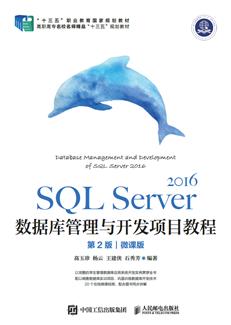 SQL Server 2016数据库管理与开发项目教程(第2版)(微课版)