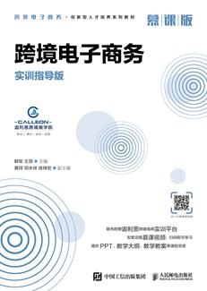 跨境电子商务(实训指导版 慕课版)
