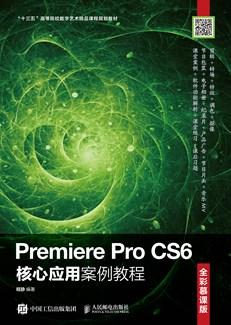 Premiere Pro CS6核心应用案例教程(全彩慕课版)