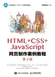 HTML+CSS+JavaScript网页制作案例教程(第2版)
