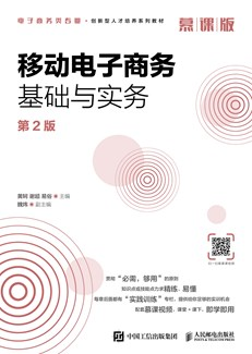 移动电子商务基础与实务(第2版 慕课版)