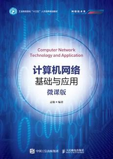 计算机网络基础与应用(微课版)