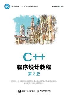 C++程序设计教程(第2版)