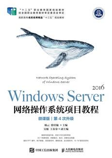 Windows Server 网络操作系统项目教程(微课版)