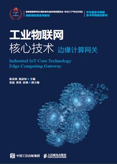 工业物联网核心技术(边缘计算网关)