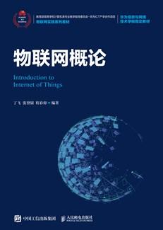 物联网概论