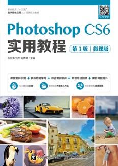 Photoshop CS6 实用教程(第3版)(微课版)