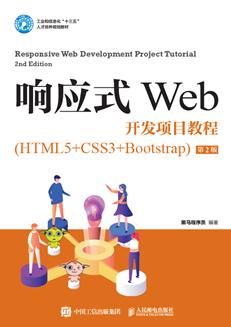 响应式Web开发项目教程(HTML5+CSS3+Bootstrap)(第2版)