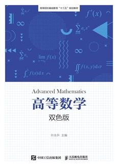 高等数学(双色版)