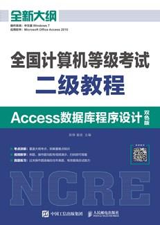 全国计算机等级考试二级教程  Access数据库程序设计(双色版)