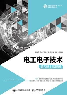 电工电子技术(第5版)(微课版)