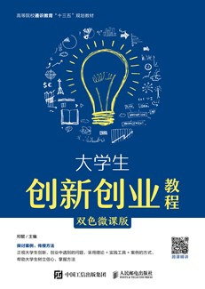 大学生创新创业教程(双色微课版)