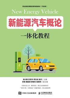新能源汽车概论一体化教程