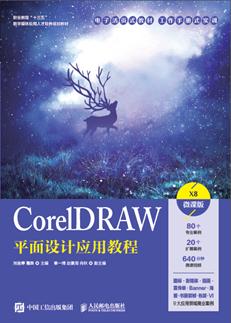 CorelDRAW平面设计应用教程