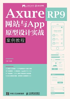 Axure RP 9 网站与App原型设计实战案例教程