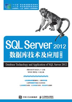 SQL Server 2012数据库技术及应用(第4版)