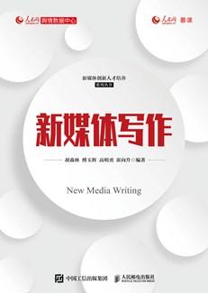 新媒体写作
