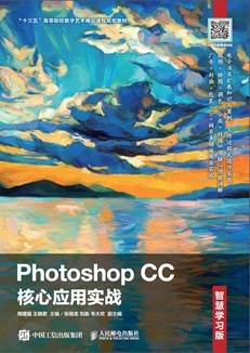 Photoshop CC核心应用实战(智慧学习版)