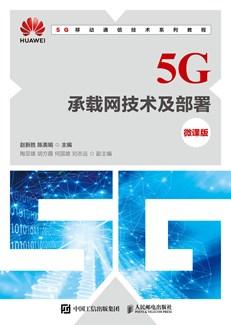 5G承载网技术及部署(微课版)