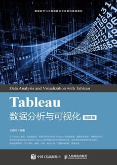 Tableau数据分析与可视化(微课版)
