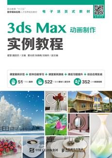 3ds Max 动画制作实例教程